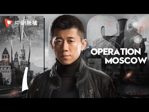 Operation Moscow - Episode 1(English sub)[Xia Yu, Yao Qianyu, Wu You]