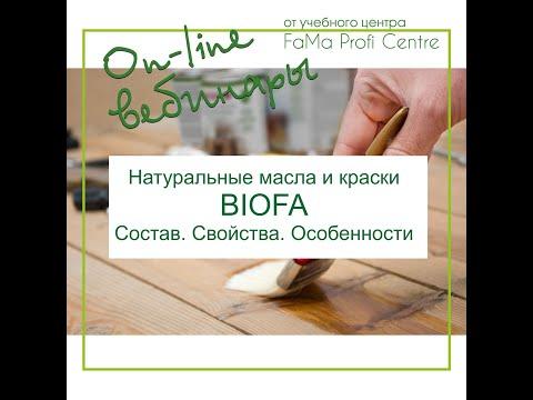 Натуральные масла и краски BIOFA  Состав.  Свойства.  Особенности