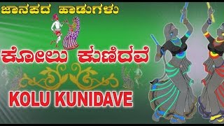 Video Kolu Kunidave - Kannada Traditional Folk Song | ಕೋಲು ಕುಣಿದವೆ | ಕನ್ನಡ download MP3, 3GP, MP4, WEBM, AVI, FLV November 2018