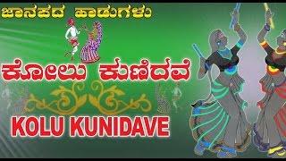 Video Kolu Kunidave - Kannada Traditional Folk Song | ಕೋಲು ಕುಣಿದವೆ | ಕನ್ನಡ download MP3, 3GP, MP4, WEBM, AVI, FLV September 2018