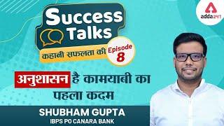 Success Talk कहानी सफलता की with Shubham Gupta IBPS PO | Strategy And Preparation | Adda247