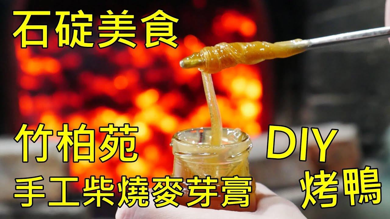 石碇竹柏苑柴燒麥芽膏 玩糖DIY+烤鴨三吃 Taipei Zhu Bo Yuan maltose - YouTube