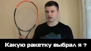 видео купить ракетку для большого тенниса