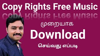 How To Download Copy Rights Free Music in Tamil - Youtube   Free Websites   Youtube Channel