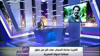 مفاجأه.. وائل عباس يطالب بمحاسبة الجيش المصري لما فعله بالاسرائيليين في حرب 73| على مسئوليتي
