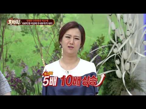 박순애의 시댁은 진짜 재벌가!! [호박씨] 5회 20150630