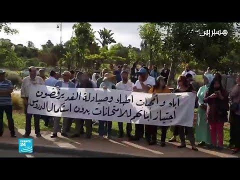 طلبة الطب في المغرب يقاطعون امتحانات نهاية السنة الدراسية  - 15:55-2019 / 6 / 11