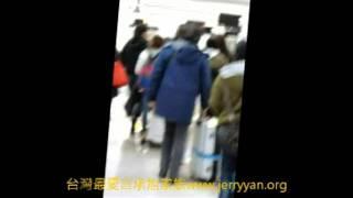 2012/01/07松山機場接機影片