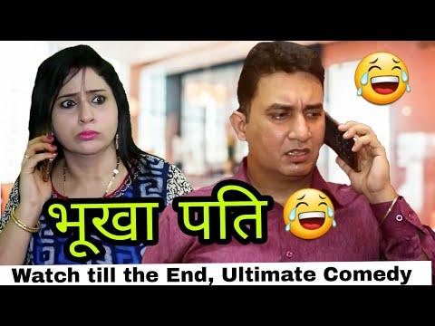 भूखा पति / husband wife Comedy in hindi / Gollgappa Jokes / Bhushan phutela / hindi jokes thumbnail