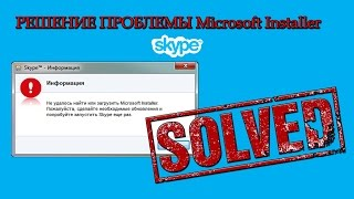 Skype ошибка Microsoft Installer как исправить