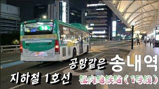 지하철 1호선 송내역입니다
