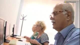 В Краснодаре завершают прием на бесплатные компьютерные курсы для пенсионеров и инвалидов
