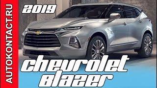 видео Шевроле Орландо 2018-2019 новый кузов: фото, цена, характеристики