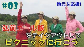 #3『RINGOMUSUMEの産地直送 日本最高!!』弘前エール飯をテイクアウトしよう