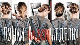 5 ОБЪЕМНЫХ ПУЧКОВ для тонких волос на всю НЕДЕЛЮ #VictoriaR