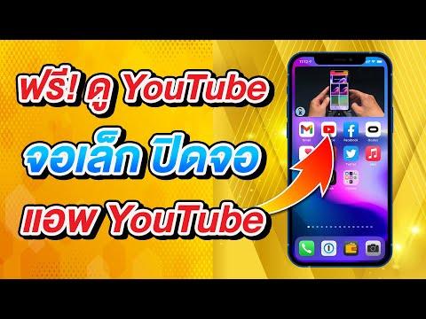 ฟรี! วิธีดู YouTube จอเล็ก ย่อจอ ปิดจอ จากแอพ YouTube โดยตรงบน iPhone iOS 14