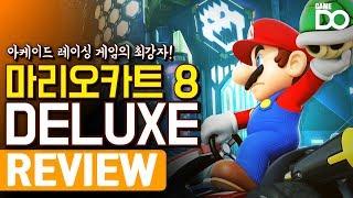마리오카트8 Deluxe 리뷰 - 아케이드 레이싱 게임의 최강자 / MarioKart8 Deluxe - [GameDO REVIEW]