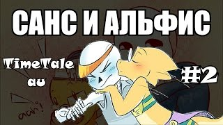 Санс и Альфис [TimeTale] Часть 2 (undertale comic dub)