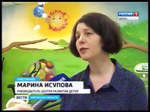 Школа раннего развития в Омутнинске (ГТРК Вятка)
