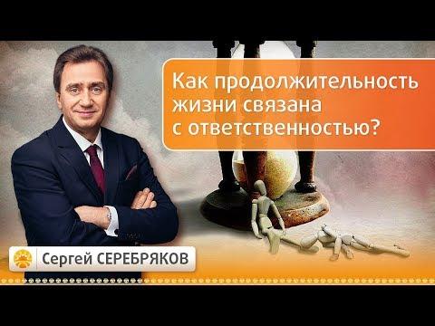 Как продолжительность жизни связана с ответственностью? Семинар Сергея Серебрякова