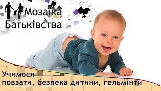 видео Як навчити дитину самостійно сідати?