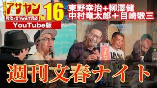 YouTube動画:【アサヤンVo.16】 砲撃!!週刊文春ナイト!(柳澤健+東野幸治+中村竜太郎+目崎敬三)
