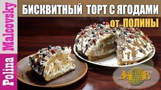 Рецепт Бисквитный торт с ягодами и кремом из маскарпоне от Полины.