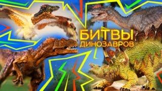 Все Динозавры Юрского Периода [ Мега Дино-Профайл ] ⚔  БИТВЫ ДИНОЗАВРОВ | Документальный фильм