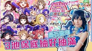 【クラフィ】Love Live! Sunshine!! 彩虹彼端合作開跑 all in|共3池9隻cost 58新角|直播精華【Ryo|Crash Fever】