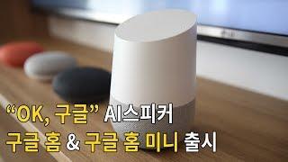 """[브릿지영상]""""오케이 구글"""" 한마디면…"""