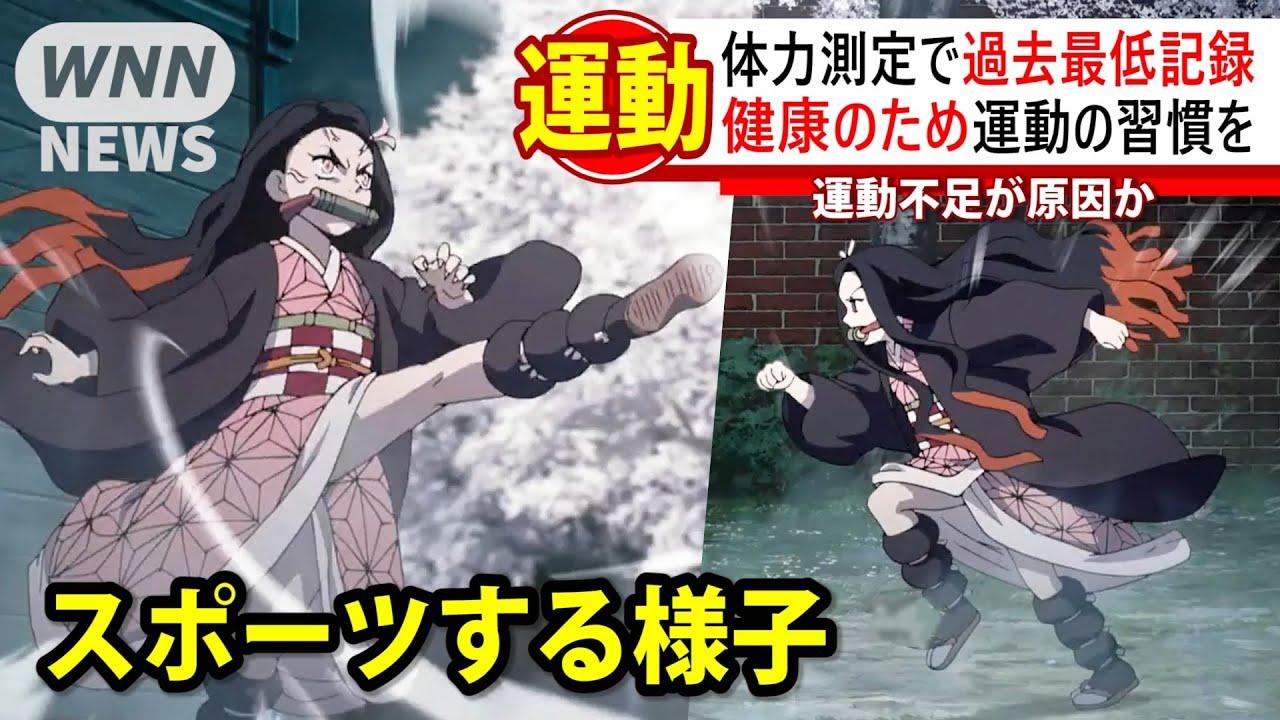#28 【鬼滅の刃】 身体能力を測定すると驚きの結果だったとニュースで話題に! Demon Slayer Kimetsu no Yaiba