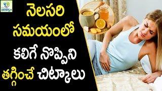 How To Stop Period Pain immediately - Women Health Tips In Telugu    Mana Arogyam