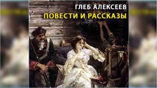 Повести и рассказы, Глеб Алексеев радиоспектакль слушать онлайн