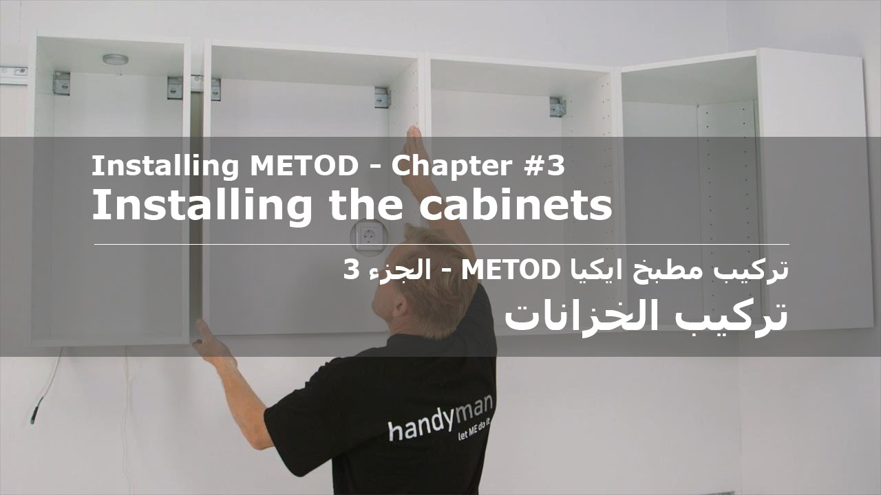 Kitchen Cabinet Installation Guide Installing Metod Chapter 3 Installing The Cabinets Youtube