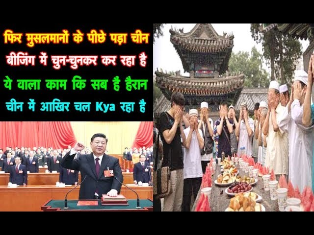 China Govt ने दिया आदेश, Bejing में चुन-चुनकर मिटाए जाएंगे Islamic Symbol
