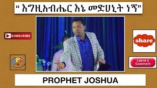 """PROPHET JOSHUA """" እግዚአብሔር እኔ መድሀኒት ነኝ """" PROPHETIC MESSAGE 04 DEC 2018"""