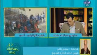 سمير زاهر: الأهلي يعاني من عدم استقرار تنفيذي