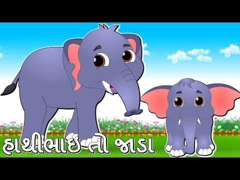 હાથીભાઇ તો જાડા | Haathibhai Toh Jada | Elephant Rhyme | Gujarati Balgeet Nursery Songs Compilation