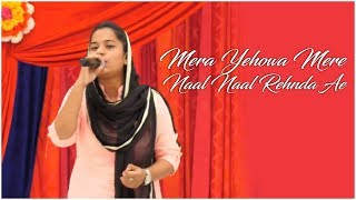 Mera Yehowa Mere Naal Naal Rehnda Ae | Rohini | Anugrah TV | Hindi Worship Song | Christ Media