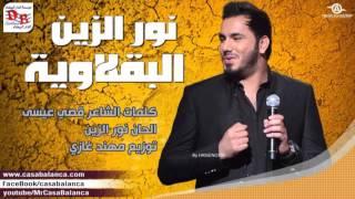 NOOR AL ZAIN   DJENAK EB AYEE FT GAZWAN AL FAHAD 2015