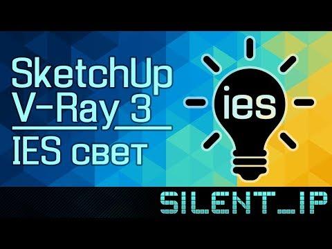 SketchUp V-Ray 3: IES свет