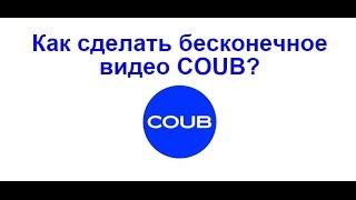 Как сделать бесконечное видео COUB