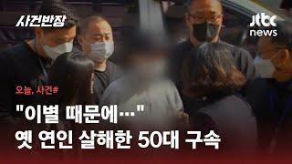 """헤어진 여자친구 살해·유기 50대 구속…""""말다툼 벌이다 우발적 범행"""" 진술 / JTBC 사…"""