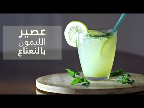 recette-mojito---موخيتو-أو-عصير-الليمون-بالنعناع-مذاق-لا-يقاوم