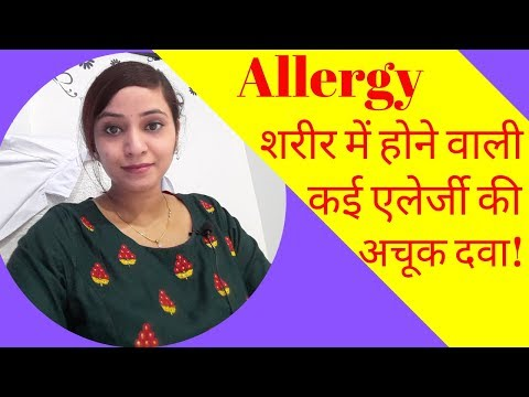 Allergy treatment | allergy  homeopathic medicine | skin, food, dust allergy homeopathic treatment