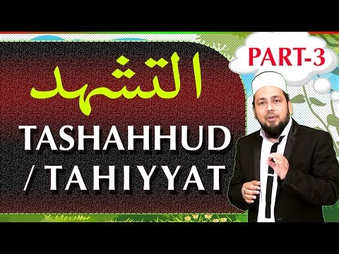 How to learn Tashahhud | Learning tahiyyat with arabic text & meaning