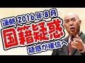 【西田昌司】蓮舫氏の二重国籍問題、昔から嘘を度重なりつく人間性に問題あり!!