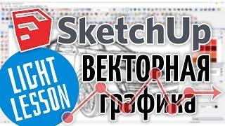 SketchUP - Сохранение изображения модели в векторном формате EPS (уроки, обучение, tutorial)