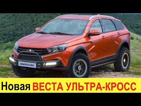 НОВАЯ ЛАДА ВЕСТА SW ULTRA-CROSS 2020 на базе Лады Нивы 4х4: убийца УАЗ Патриот и Toyota Land Cruiser