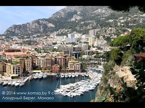 Ницца и Монако. Вокруг света с